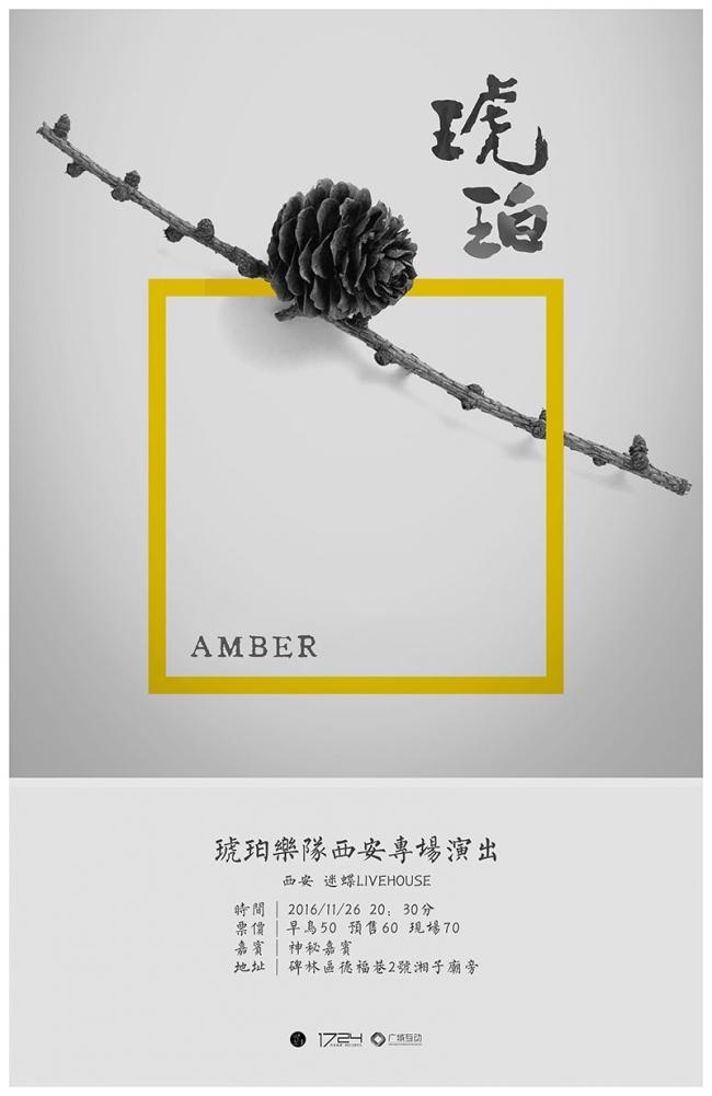 琥珀2016迷蝶专场
