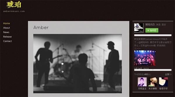 琥珀乐队官网上线,10月22日首次北京演出