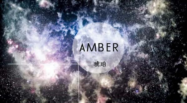 琥珀4月14日北京演出