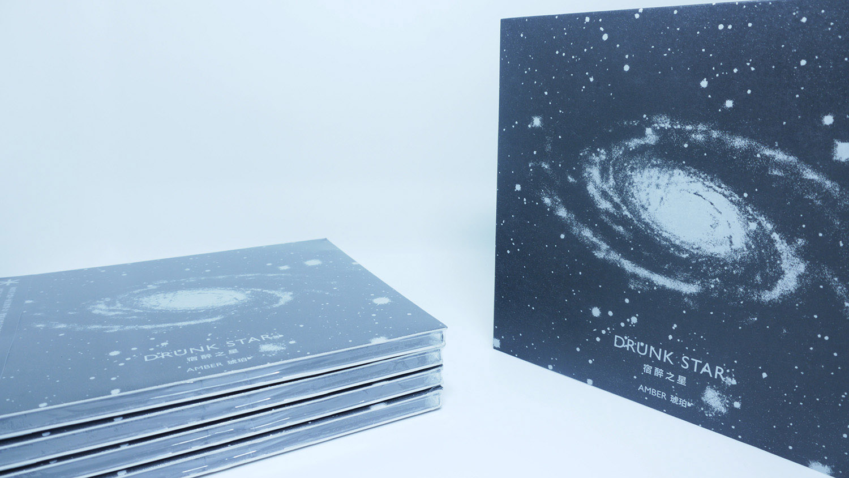 琥珀唱片《宿醉之星》台湾版即将发行