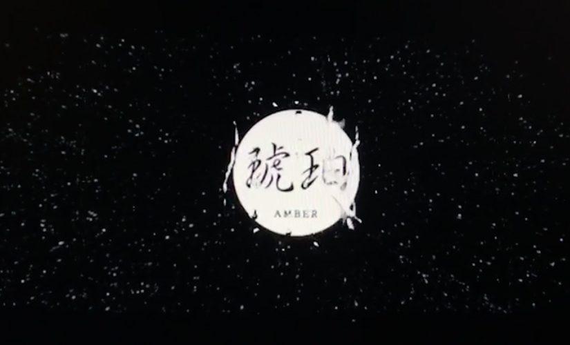 李导演的新动作——琥珀启用新的现场背景视频