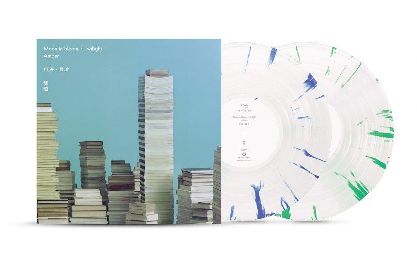 预售:琥珀乐队10寸黑胶唱片《月·开 晨·光》